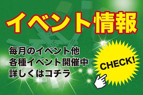 大阪南森町マーキュリー3人打麻雀のイベント情報