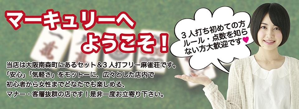 大阪で麻雀 3人打フリー 貸卓 南森町雀荘マーキュリー