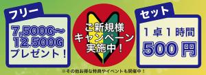 麻雀マーキュリーご新規貸卓1時間500円