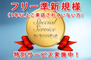 大阪麻雀マーキュリーのフリー準新規様への特別サービス