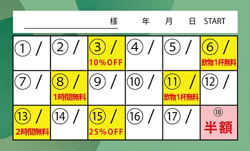 大阪南森町麻雀マーキュリーの貸卓ポイントカード