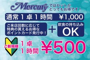 大阪南森町麻雀マーキュリーのセット料金ご新規様500円