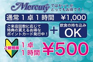 大阪南森町麻雀マーキュリーのセット料金500円