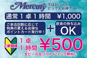 大阪南森麻雀マーキュリーのセット料金500円