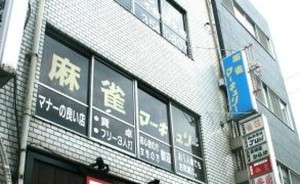 大阪南森町麻雀マーキュリー外観