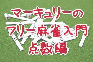 マーキュリーのフリー麻雀入門 点数編