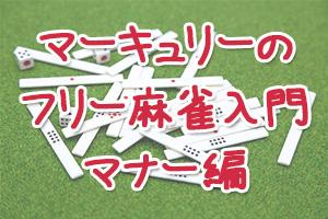 マーキュリーのフリー麻雀入門 マナー編