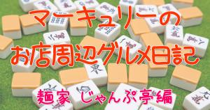 マーキュリーのお店周辺グルメ日記 麺家じゃんぷ亭