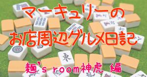 マーキュリーのお店周辺グルメ日記 麺's room神虎
