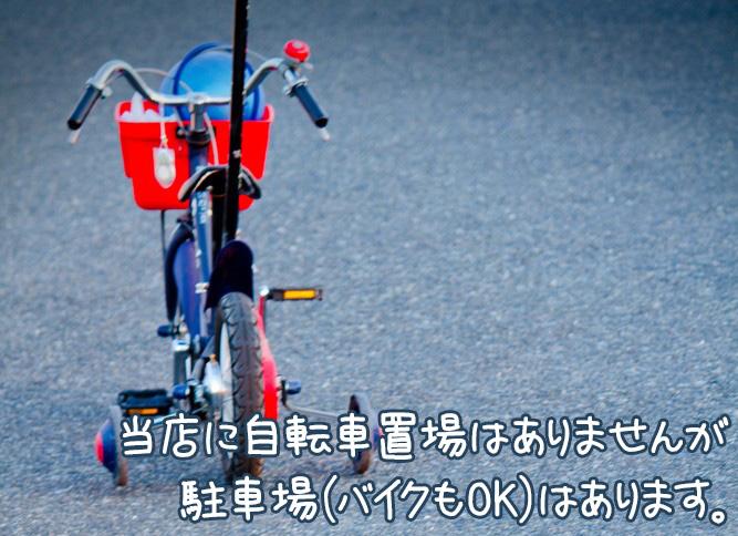 当店に自転車置場はありませんが 駐車場(バイクもOK)はあります。