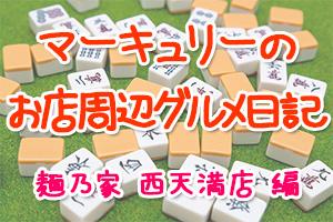 マーキュリーのお店周辺グルメ日記 麺乃家 西天満店