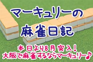 マーキュリーの麻雀日記 本日より8月突入!大阪で麻雀するならマーキュリー♪
