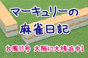 マーキュリーの麻雀日記 台風11号 大阪に大接近中!