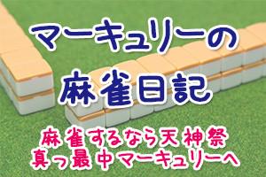 マーキュリーの麻雀日記 大阪で麻雀するなら天神祭真っ最中のマーキュリーへ