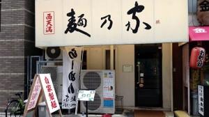 麺乃家 西天満店