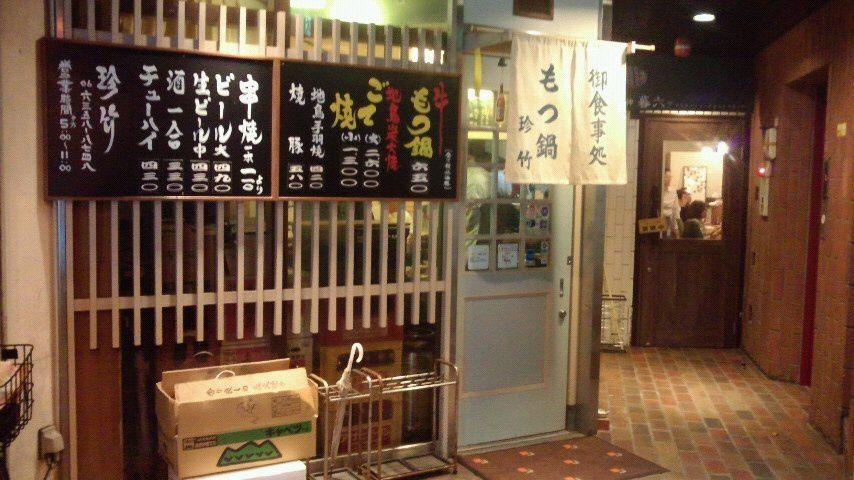 大阪・南森町 珍竹