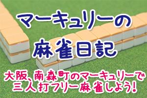 マーキュリーの麻雀日記 大阪、南森町のマーキュリーで三人打フリー麻雀しよう!