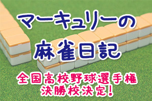 マーキュリーの麻雀日記 全国高校野球選手権決勝校決定!