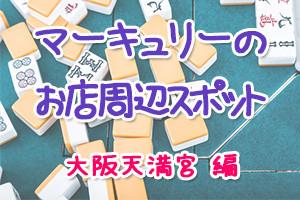 マーキュリーのお店周辺スポット 大阪天満宮編