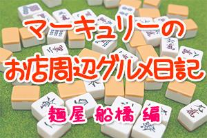 マーキュリーのお店周辺グルメ日記 麺屋船橋編