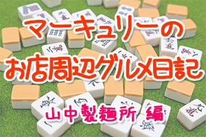 マーキュリーのお店周辺グルメ日記 山中製麺所編