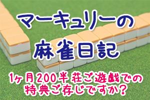 マーキュリーの麻雀日記 1ヶ月200半荘ご遊戯での特典ご存知ですか?