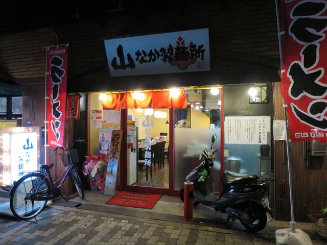 山中製麺所 外観