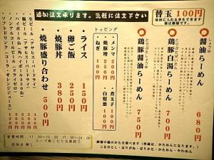 山中製麺所 メニュー