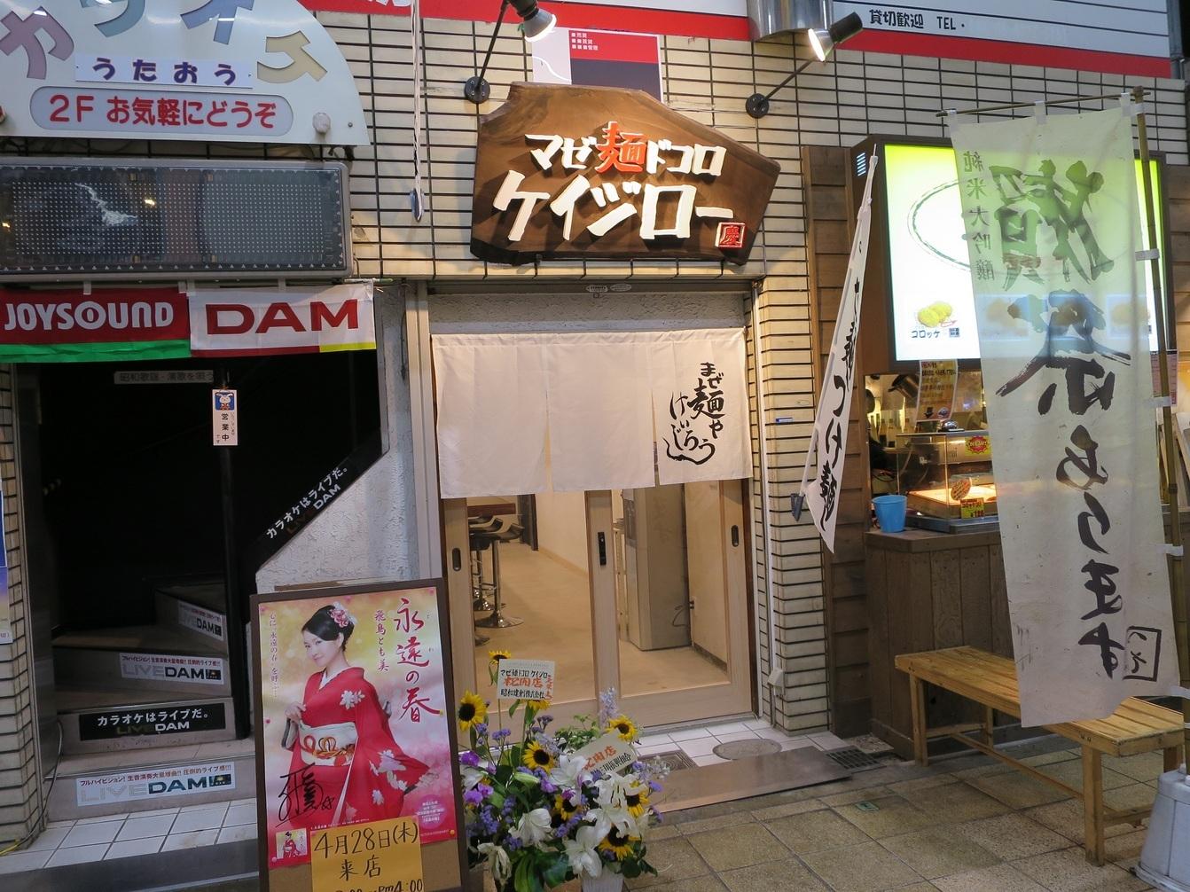 マゼ麺ドコロ ケイジロー