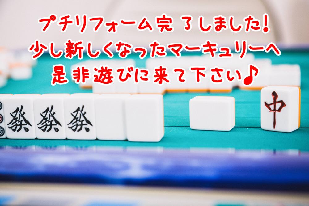 大阪麻雀マーキュリー リフォーム
