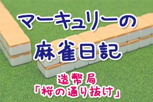 マーキュリーの麻雀日記 造幣局「桜の通り抜け」