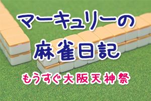 マーキュリーの麻雀日記 もうすぐ大阪天神祭