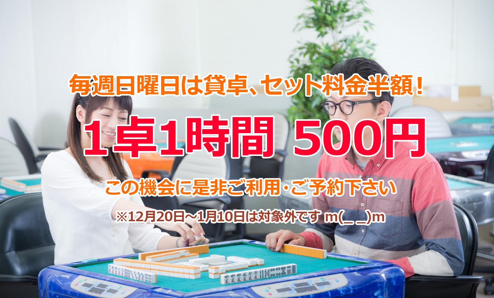 毎週日曜日は貸卓・セット料金半額 1卓1時間500円!