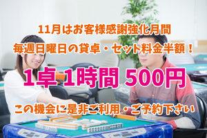 11月の日曜日は貸卓・セット料金半額 1卓1時間500円!