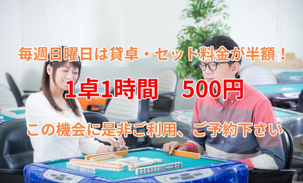 日曜日は貸卓・セット料金半額 1卓1時間500円!